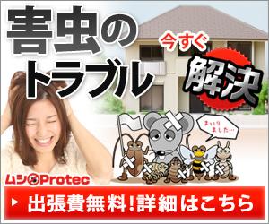 害虫駆除専門【ムシプロテック】