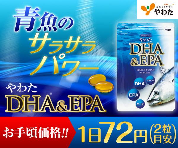 DHA&EPA