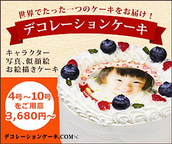 キャラクター 写真 似顔絵 お絵かき ケーキ