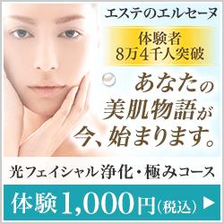 エルセーヌの毛穴引締めて美肌体験は1回1000円!
