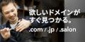 年間580円~のドメイン管理 ムームードメイン 【★】