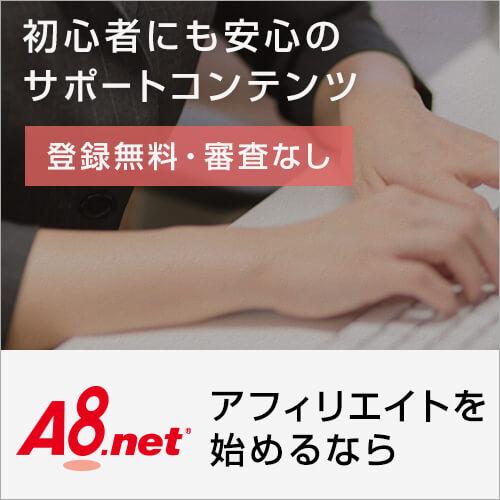 アフィリエイト始めるならA8.net