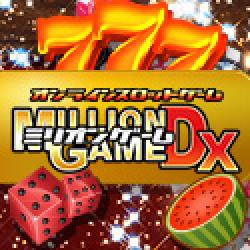 ゲームサイト【ミリオンゲームDX】