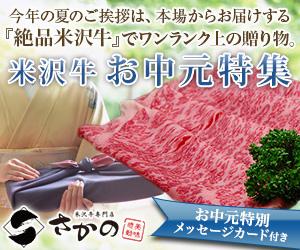米沢牛專門店でお中元にワンランク上の贈り物