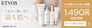<ETVOS(エトヴォス)>敏感肌・乾燥肌向けスキンケア【モイスチャーラインお試しセット】