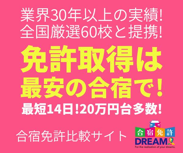 春休み合宿免許は年内のお申し込みで最大15,000円割引!!
