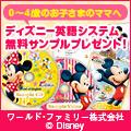 【ディズニーの英語システム】無料サンプル