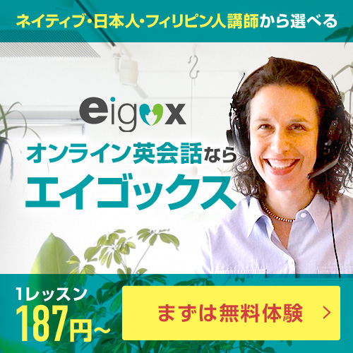 オンライン英会話比較サイト エイゴックス