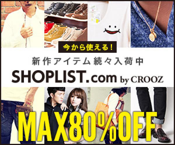 【初めてご利用いただく方専用】ファストファッション通販「SHOPLIST.com by CROOZ」