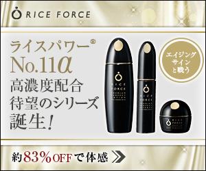 【ライスフォース】肌を育てるスキンケアプログラム(定期便)
