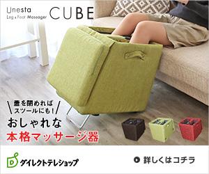 ユネスタ レッグ&フットマッサージャー『キューブ』公式通販サイト