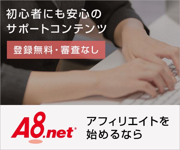A8.net会員登録