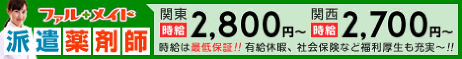 株式会社ファル・メイト