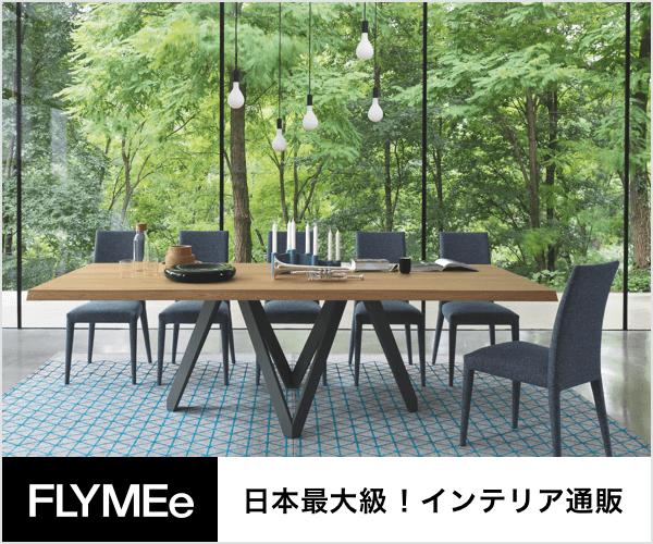 日本最大級のブランド家具・インテリア通販サイト【FLYMEe/フライミー】