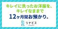 おせっかいすぎる!おっちゃん、おばちゃん集団の宅配クリーニング【リナビス】