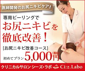 お尻のニキビを解消するには、今のニキビを解消するだけでなく出来にくい肌質へ改善