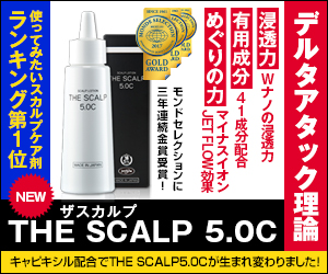 THE SCALP 5.0C 画像