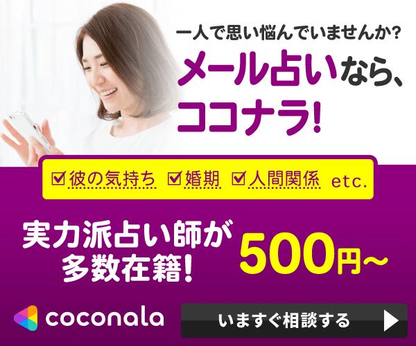 日本最大級の相談サイト ココナラ