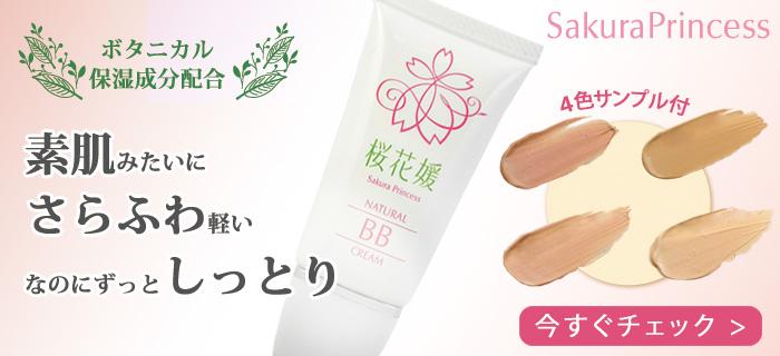 BBクリームさくらひめ化粧品|ファンデーションランキング