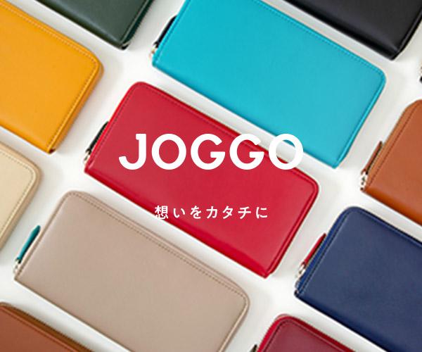 革製品のカスタムデザインJOGGO