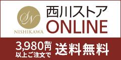 西川ストアONLINEのポイント対象リンク