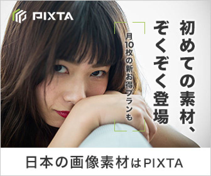 pixta