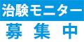 【無料会員登録】JCVN 治験ボランティア