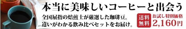 全国屈指の焙煎士が本当に美味しい珈琲をお届け【ROKUMEI COFFEE CO.】の知識が豊富な方
