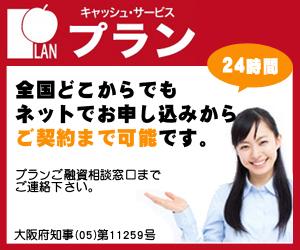 貸付条件表(カードローン)ご利用可能額  1万円~50万円