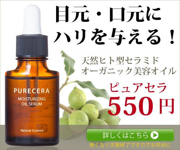 最高の素肌へ【ピュアセラ美容オイル】商品モニター