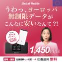 ユーロデータbasic