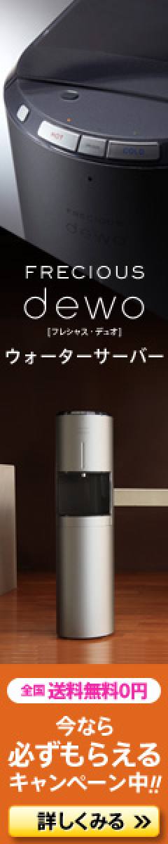 《グッドデザイン賞受賞》富士山の恵みから生まれた天然水【フレシャス】