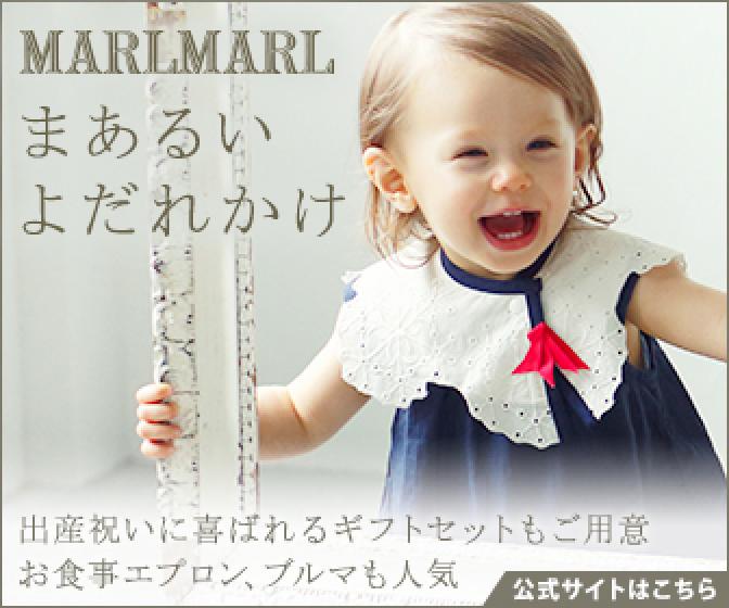 出産祝いに、まあるいよだれかけ【MARLMARL】