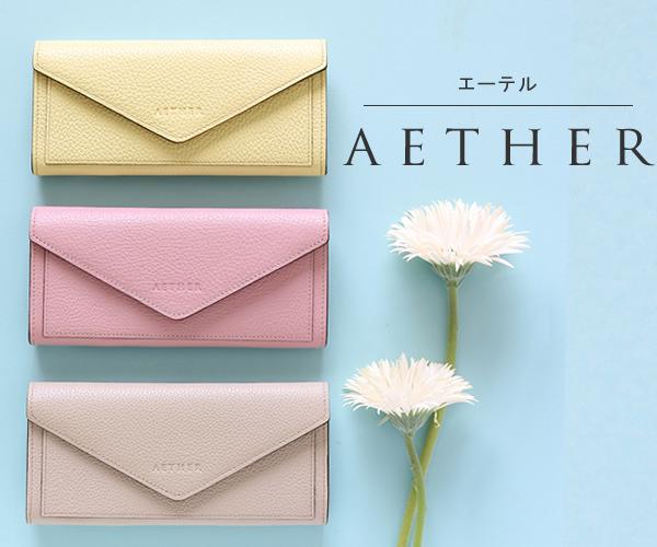 日本発の女性に大人気!華やかな上質レザーでつくるバッグ・財布通販【AETHER(エーテル)】