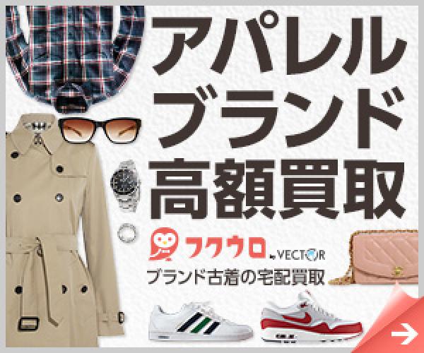 アパレルブランド服の高価買取-フクウロ