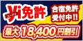 合宿免許予約サイト【ユーアイ免許】