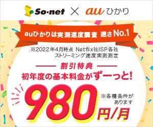 AU光・Sonet