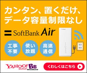 工事不要ですぐ使えるインターネット【SoftBank Air】