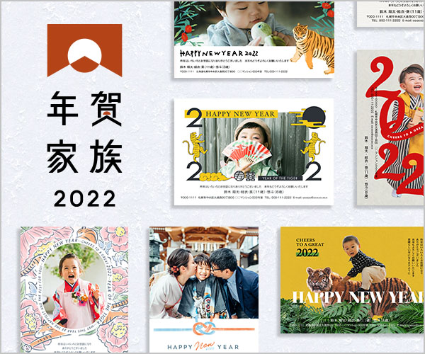 山口県周防大島町 激安年賀状印刷 年賀状家族2020