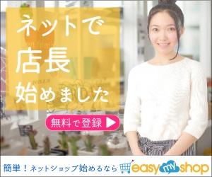 無料から始められる高機能なネットショップ作成サービス【easy myShop】契約促進