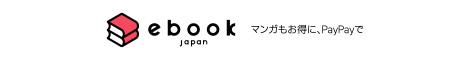 マンガ電子書籍広告