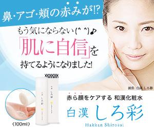 赤ら顔治療5
