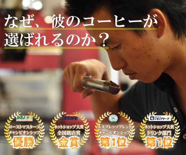 謝礼25%UP!!【珈琲きゃろっと】商品モニター