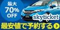 全国の格安レンタカーを一括比較・検索予約【skyticketレンタカー】(スカイチケット)