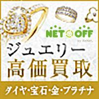 ブランドジュエリー、宝石、ダイヤモンド、金・プラチナ買取なら【ネットオフ】のバナー