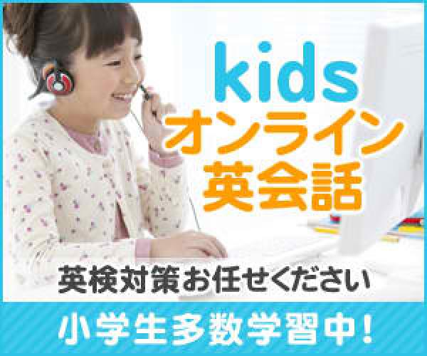 幼児、小学生、中学生専用のオンライン英会話スクール 【ハッチリンクジュニア】