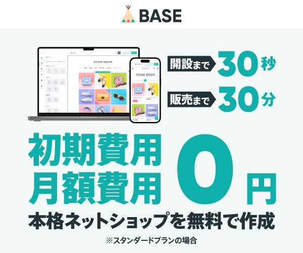 BASE無料ネットショップ開設