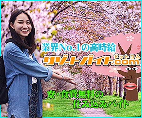 日本最大のテーマパークで 寮・食費無料!住み込みでバイト