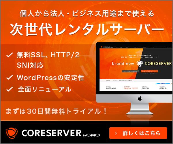 【コアサーバー】個人から法人・ビジネス用途まで使える次世代レンタルサーバー