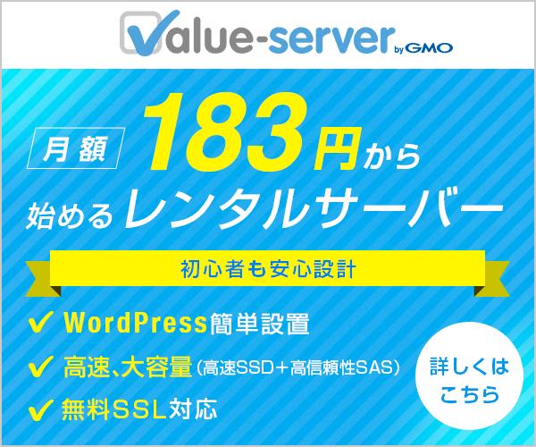 【バリューサーバー】初心者も安心設計のレンタルサーバー